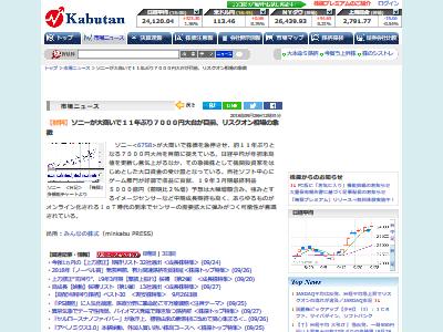 ソニー 株価 爆進に関連した画像-02