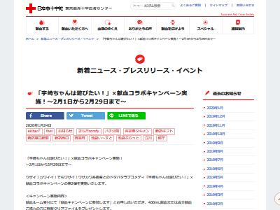 宇崎ちゃん 献血 2月に関連した画像-02
