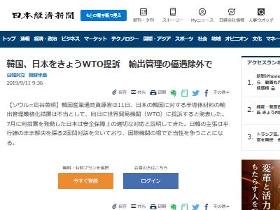 韓国 日本 WTO 世界貿易機関 提訴 輸出管理 ホワイト国に関連した画像-02