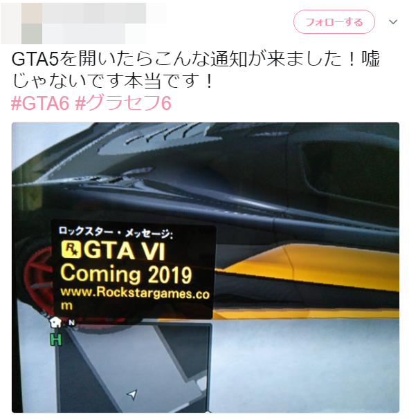 GTA6ニセ通知に関連した画像-03