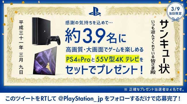 PS4Pro大画面テレビプレゼントキャンペーンに関連した画像-02