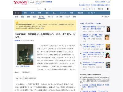 NHK ゲーム音楽 特集に関連した画像-02