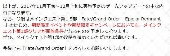 FGO 期間限定イベント 終章 クリア 第一部 前提 新規 初心者に関連した画像-02