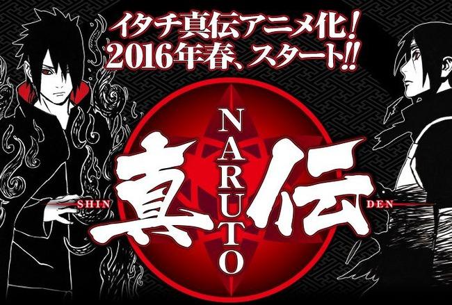 ナルト NARUTO イタチ真伝に関連した画像-01