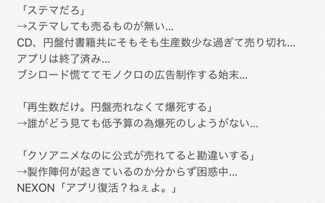 けものフレンズ アンチ ステマ 円盤 爆死 クソアニメ 完全論破 根拠に関連した画像-02