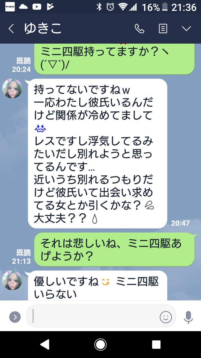 ミニ四駆 迷惑メール LINEに関連した画像-02