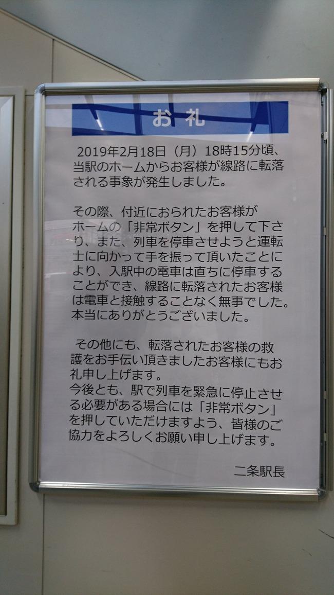 電車 張り紙 お礼 マナー 犯罪に関連した画像-02