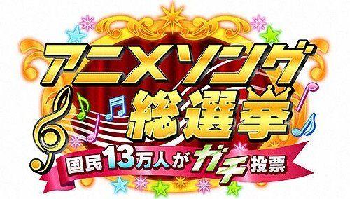テレビ朝日 アニメソング総選挙 残酷な天使のテーゼ 紅蓮華に関連した画像-01