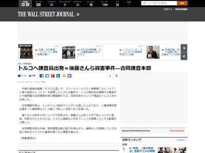 警察 後藤健二 湯川遥菜に関連した画像-02