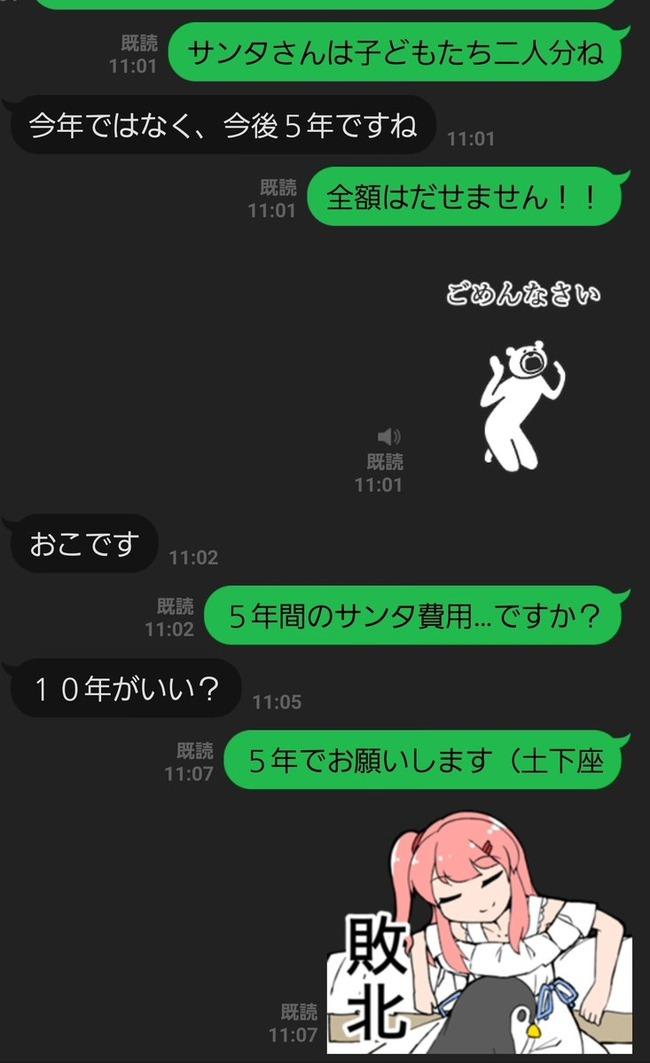 娘 謎 石 父 ガチャ 1いいね1円 いいねに関連した画像-05