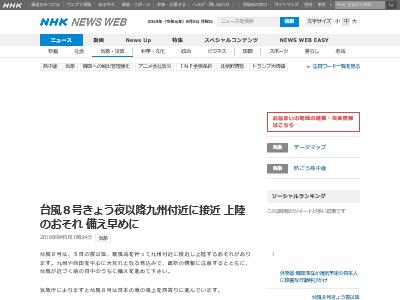 台風9号 台風8号 上陸 九州に関連した画像-04