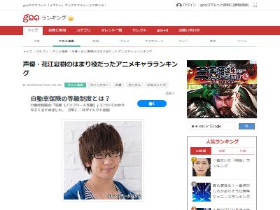 声優 花江夏樹 アニメキャラ はまり役 鬼滅の刃に関連した画像-02
