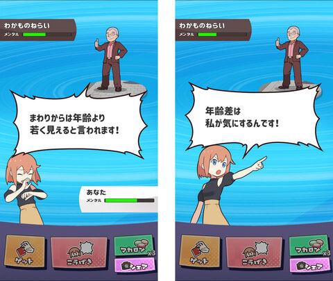 婚活 マッチングアプリ ゲーム スマホ用 配信開始に関連した画像-03