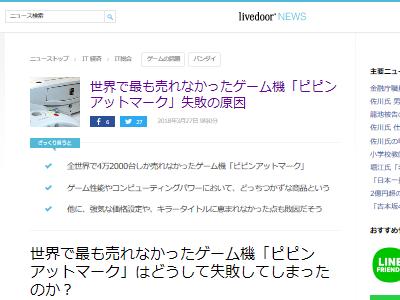世界 最も売れなかった ゲーム機 ハード 敗因 原因 ピピンアットマークに関連した画像-02
