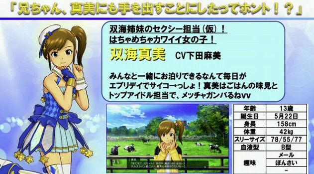 アイドルマスター プラチナスターズ PV PS4に関連した画像-32