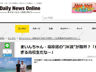ドラマ ゆるキャン△ 実写 福原遥 志摩リン 化粧 不満に関連した画像-02