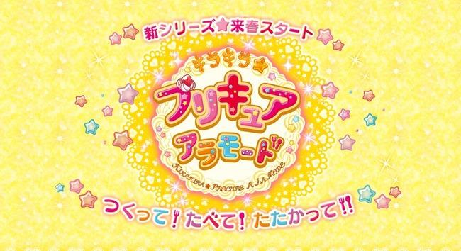 プリキュア アラモード キラキラ☆プリキュアアラモードに関連した画像-01