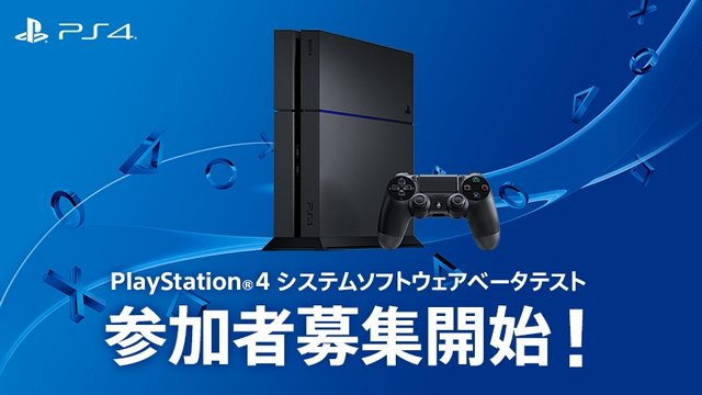 PS4 システムソフトウェア テスター募集に関連した画像-01