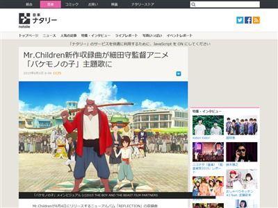 バケモノの子 細田守 映画 アニメ 主題歌 Mr.Children ミスチル アルバムに関連した画像-02