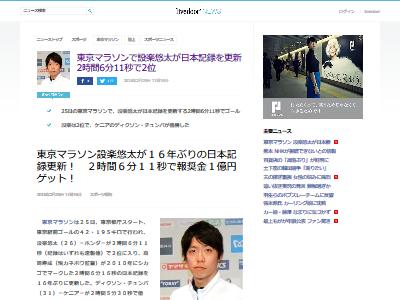 東京マラソン 設楽悠太 日本記録更新に関連した画像-02