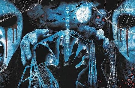 富士急ハイランド 3日間 先着 恐怖 イベント 戦慄ホラーナイト 閉園に関連した画像-01