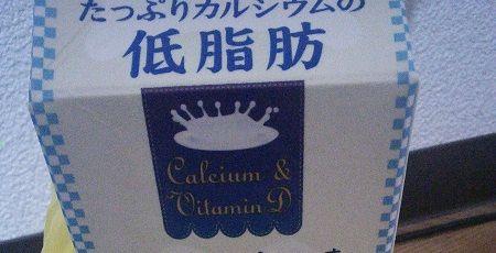牛乳 ドンキ 低脂肪 カルシウム 偽物に関連した画像-01