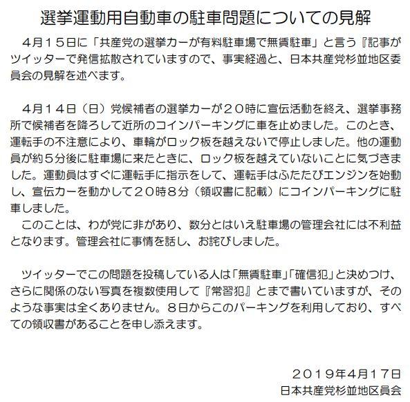 日本共産党 選挙カー コインパーキング 不正駐車 言い訳 嘘に関連した画像-04