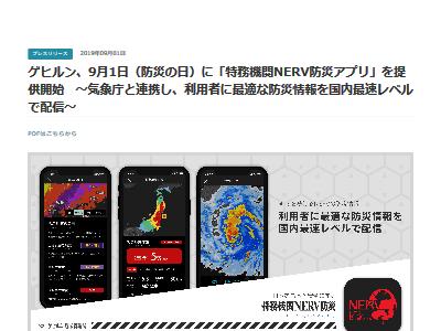 特務機関NERV 防災アプリ に関連した画像-02