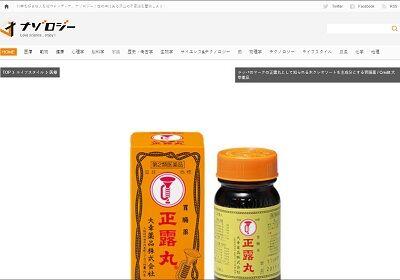 正露丸 アニサキス 特効薬 万能薬 良薬 大正薬品 ラッパ 研究に関連した画像-02