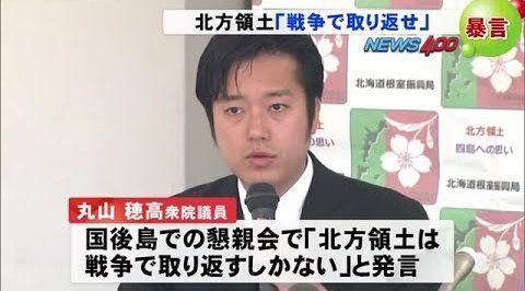 日本維新の会 丸山議員 北方領土に関連した画像-01