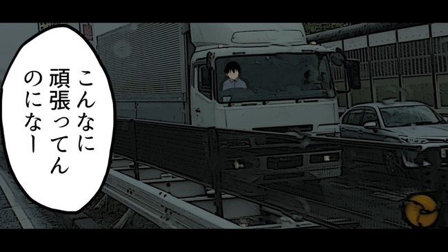 トラック運転手 重労働 過酷に関連した画像-07