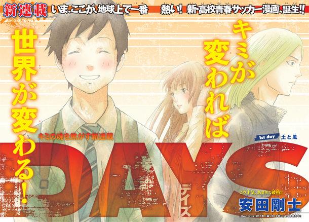 マガジン DAYS アニメ化に関連した画像-01