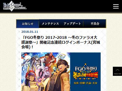 FGO ファラオ 冬祭り 騎の輝石 配布 ライダーピース 課金石に関連した画像-02