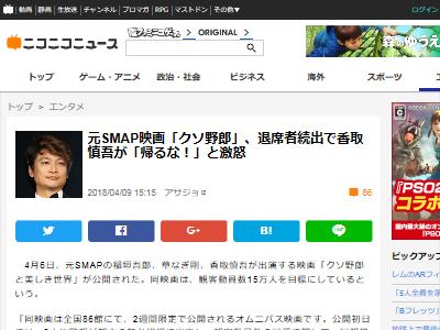SMAP 香取慎吾 稲垣吾郎 草なぎ剛に関連した画像-02