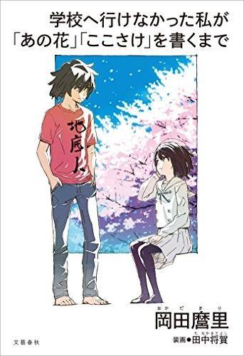 岡田麿里 自伝 ドラマ化 脚本家 あの花 鉄血のオルフェンズ ここさけ 学校へ行けなかった私が『あの花』『ここさけ』を書くまでに関連した画像-03
