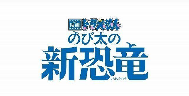 【速報】映画ドラえもん新作『のび太の新恐竜』2020年3月公開決定!!特報映像も公開!!