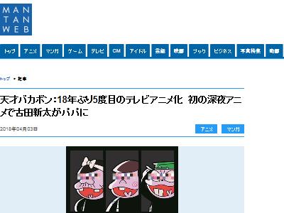 天才バカボン バカボン アニメ化 古田新太に関連した画像-02