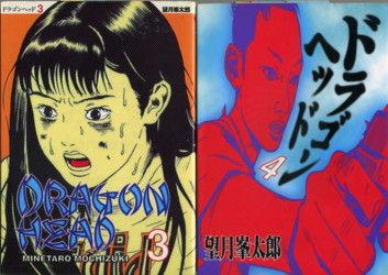 MOCHIZUKI-dragonhead3-4