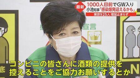 東京 小池百合子 アウトレジャー コンビニ 酒 路上飲みに関連した画像-01