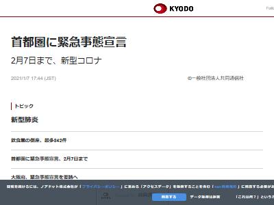菅義偉 菅首相 緊急事態宣言 GoToトラベルに関連した画像-02