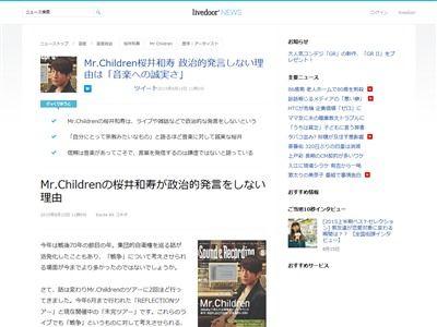 Mr.Children 桜井和寿に関連した画像-02