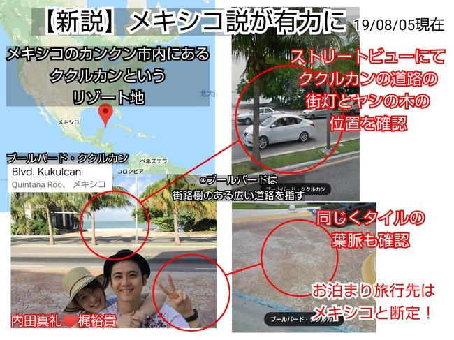 内田真礼 梶裕貴 二股 浮気に関連した画像-03