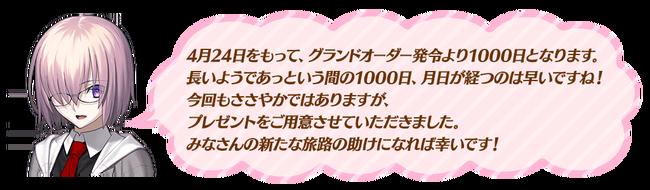 FGO 1000日突破 配布 Fate フェイト グランドオーダーに関連した画像-04