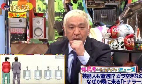 松本人志 映画館 トイレ トナラー 憤慨に関連した画像-01