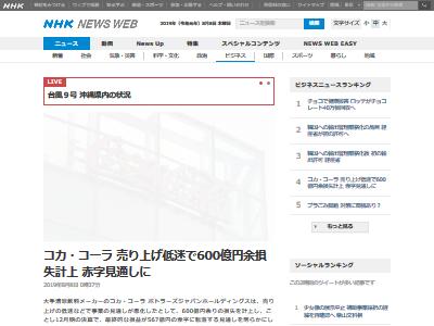コカ・コーラ 赤字 600億円損失に関連した画像-02