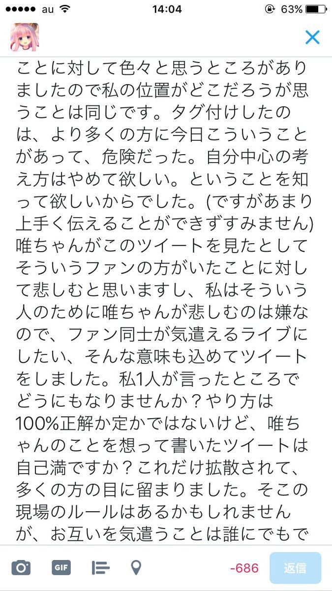 小倉唯 ファン 客 自己中心的 流血沙汰 サマステに関連した画像-04