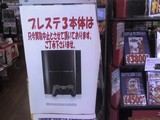 PS3買取中止