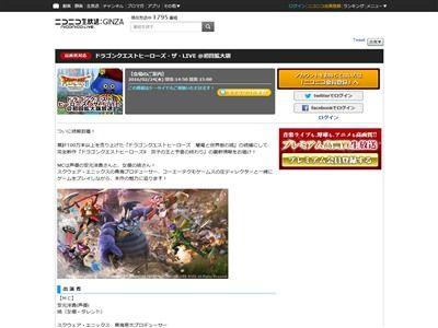 ドラゴンクエストヒーローズ DQH ドラクエヒーローズ ドラゴンクエスト ドラクエに関連した画像-01