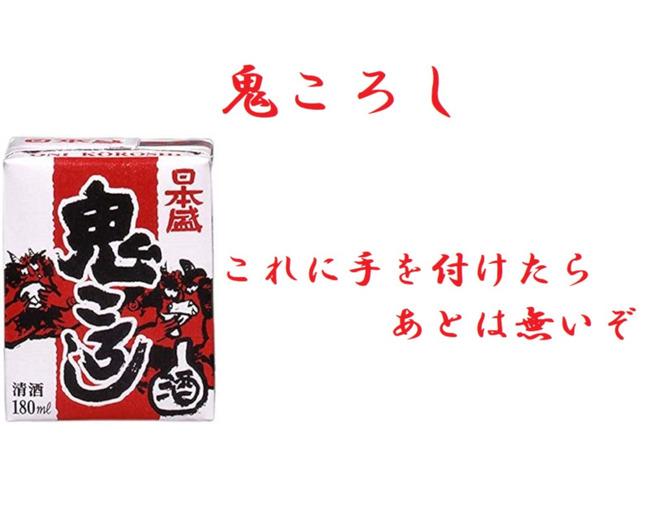 コンビニ 日本酒 レビューに関連した画像-04