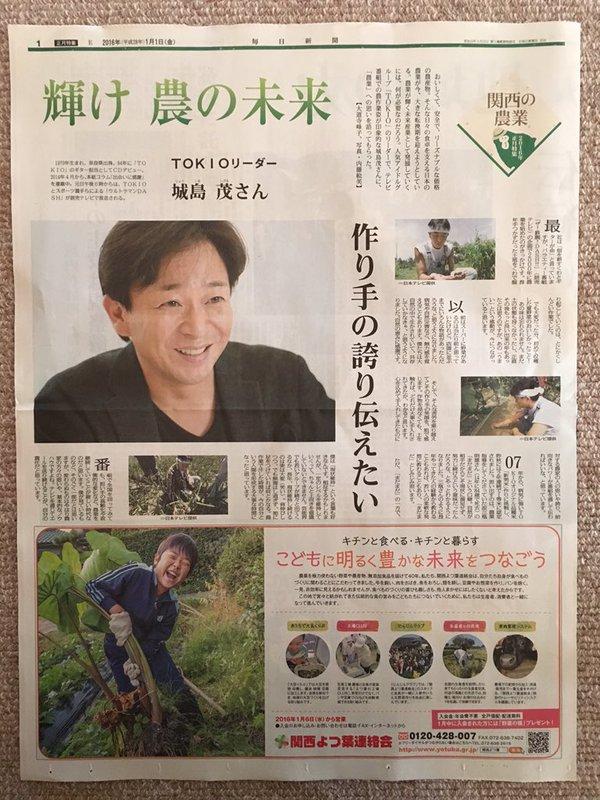TOKIO 城島茂 リーダー 毎日新聞 朝刊 農家特集 農家に関連した画像-02